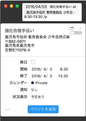 /p はPrivateカレンダーを選択するって意味。